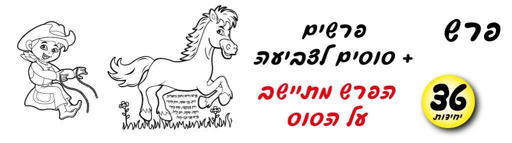ביאליק עבודת יצירה פרשים + סוסים לצביעה