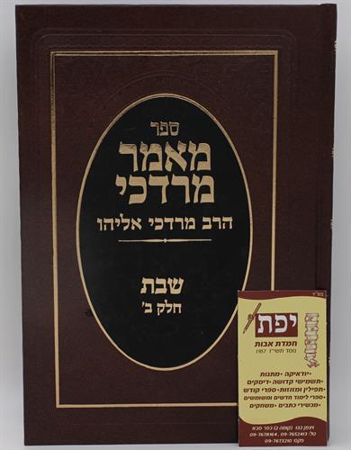 מאמר מרדכי חלק ב' - הרב מרדכי אליהו