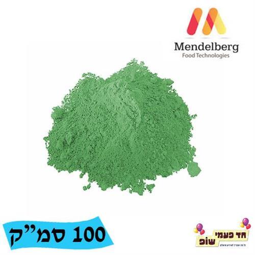 """צבע מאכל אבקה מסיס מים ירוק 100 סמ""""ק"""