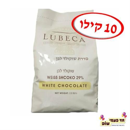 שוקולד לובקה לבן 10 קילו