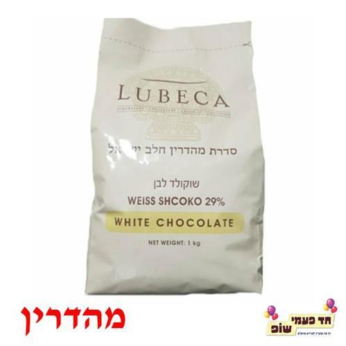 שוקולד לובקה לבן מהדרין 1 קילו