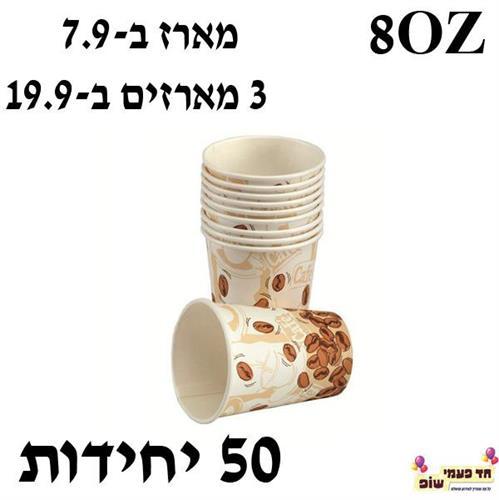 כוס שתיה חמה 8oz