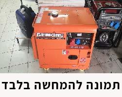גנרטור דיזל מושתק בהספק 6500 וואט חד פאזי