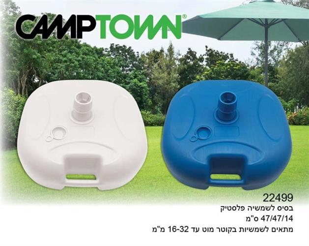 בסיס לשמשיה פלסטיק מהדורה חדשה 47X47X14 מק''ט 22499 צבע כחול