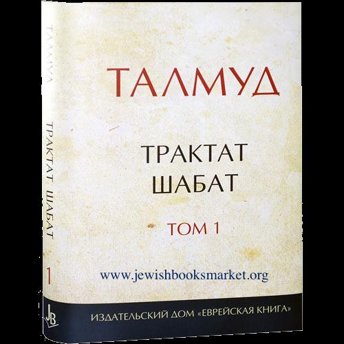 Талмуд. Трактат Шабат. Том 9. Главы I -VIII