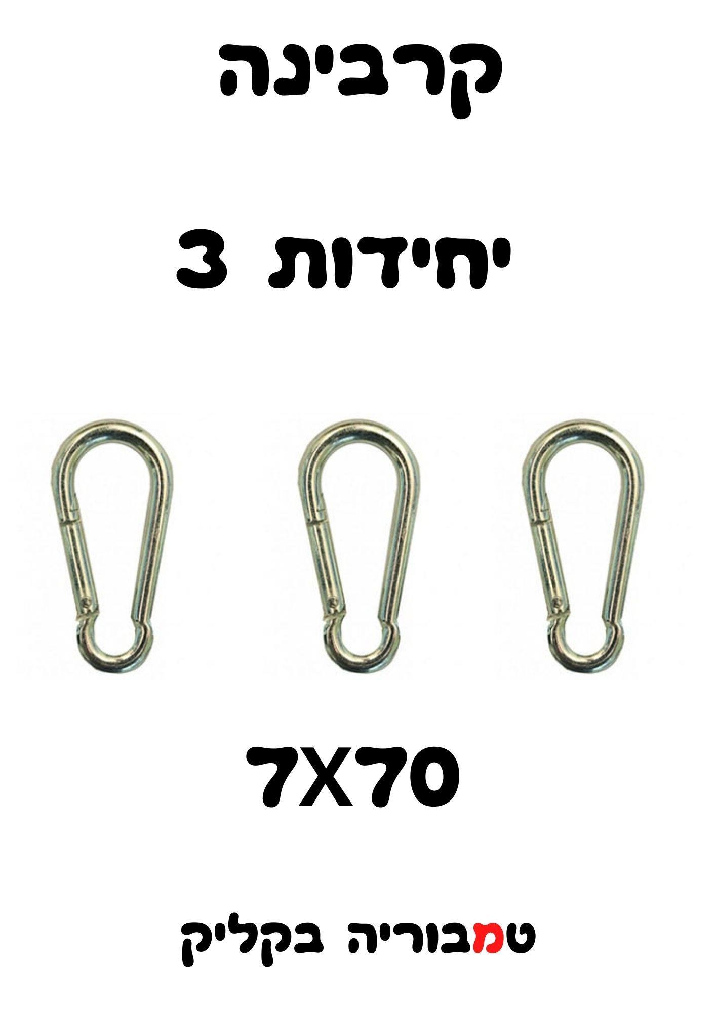 3 יחידות - קרבינה מידה 7X70