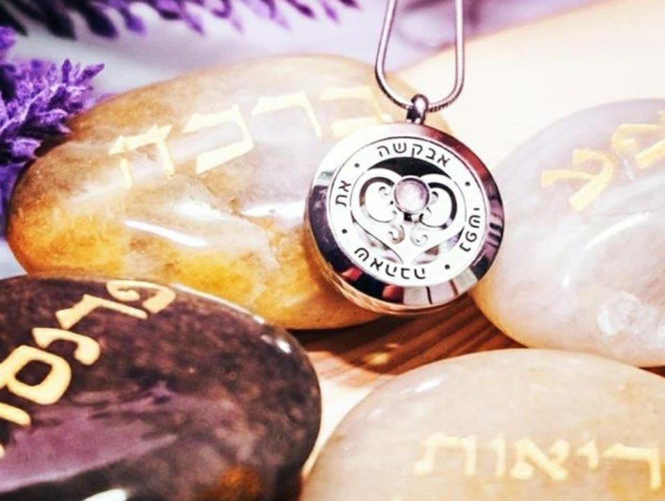 תכשיט מהיהדות לב משגע לכניסה לזוגיות עם הפסוק אבקשה את שאהבה נפשי  💕