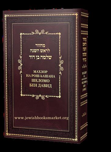 Махзор на Рош hа-Шана Шеломо Бен Давид