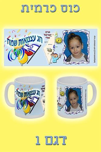 כוס קרמית דגם 1