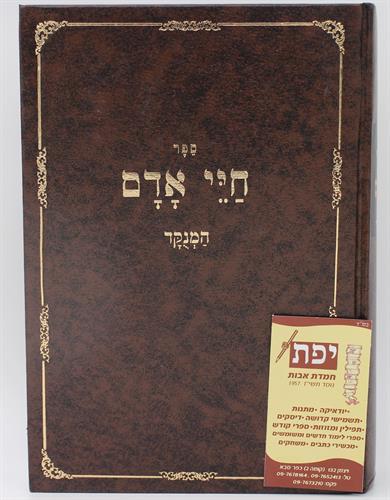 ספר חיי אדם - הרב אברהם דאנציג