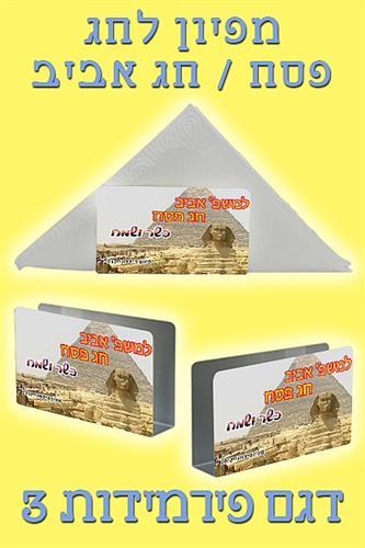 מפיון פירמידות 3