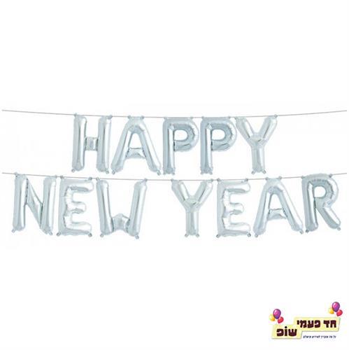 סט בלונים ניפוח עצמי שנה חדשה לועזי