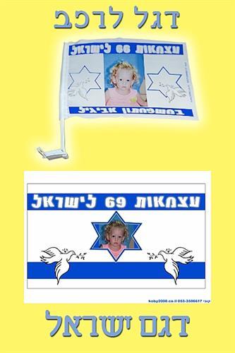 דגל לרכב דגם ישראל