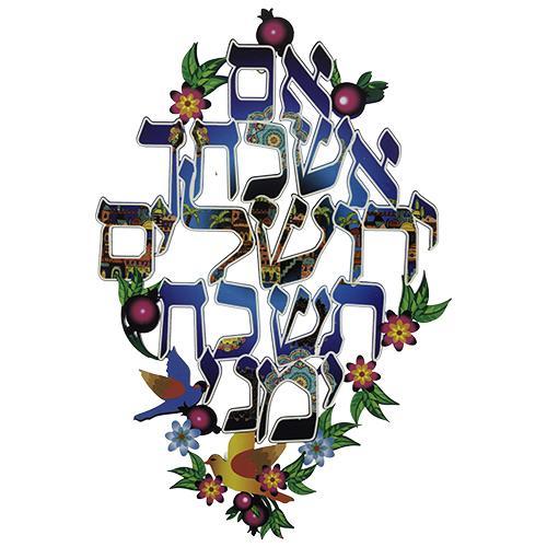 """מתלה עץ """"אם אשכחך ירושלים"""" 23*35 ס""""מ"""