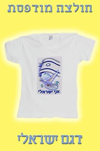 חולצה דגם ישראלי
