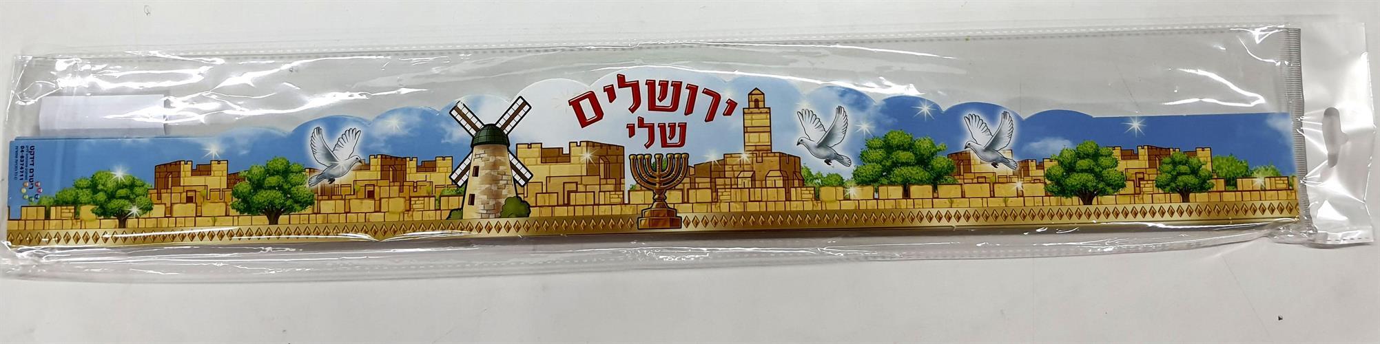 כתרים ירושלים שלי 36 יחידות