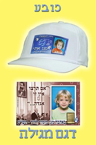 כובע דגם מגילה