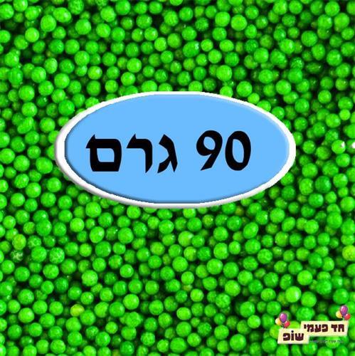סוכריות מזרה צבעוניות ירוק 90 גרם