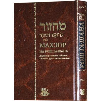 Махзор на Рош Га-Шана. Аннотированное издание