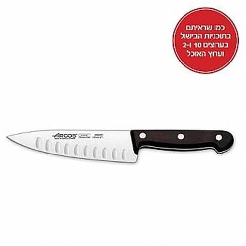 """סכין לשף 20 ס""""מ עם חריצים ידית בקלית אנטי בקטריאלית מסדרת יוניברסל מבית ARCOS - המותג המקורי מספרד!"""