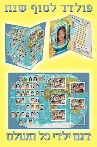 פולדר תמונת מחזור A3 ילדי כל העולם