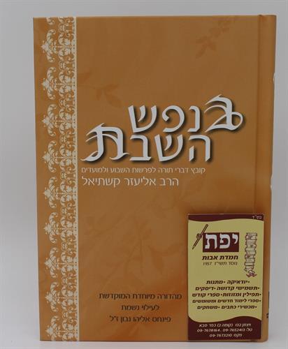 בנפש השבת - הרב אליעזר קשתיאל