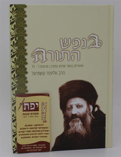 בנפש התורה - הרב אליעזר קשתיאל