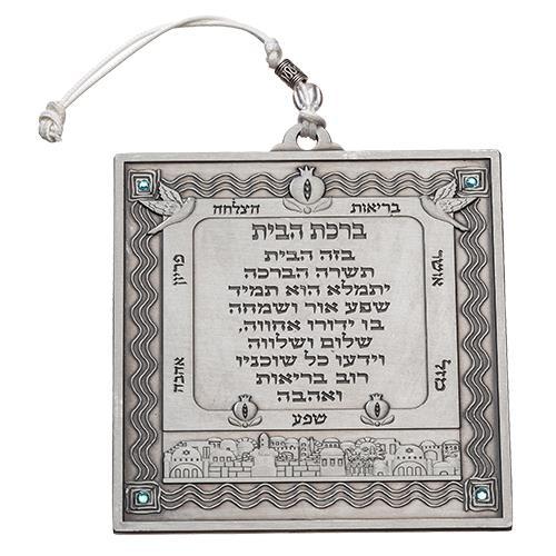 """ברכת הבית עברית פיוטר עיטור ירושלים ו 7 ברכות 13 ס""""מ"""