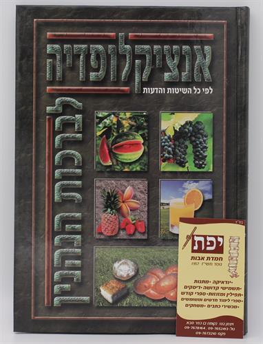 אנציקלופדיה לברכות הנהנין - הרב יוסף חיים כהן