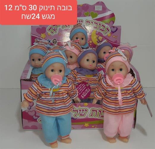 בובה עם מוצץ מדברת בעברית ללא שיער