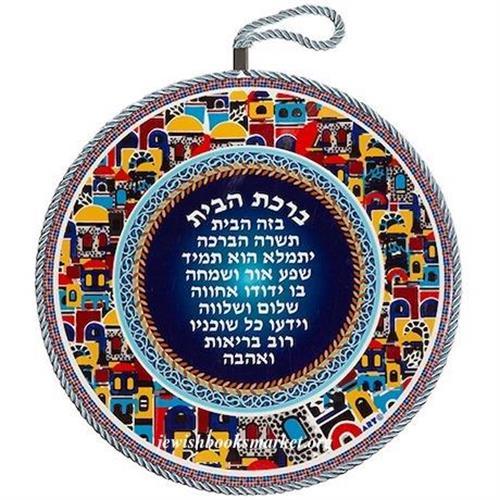 Благословение для дома на иврите
