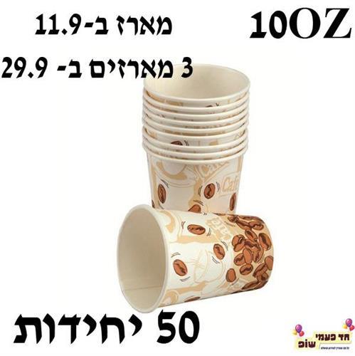 כוס שתיה חמה 10oz