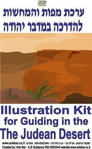 אוגדן המחשות להדרכה במדבר יהודה