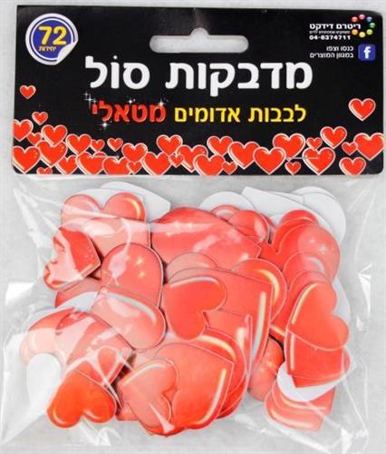 מדבקות סול לבבות אדומים