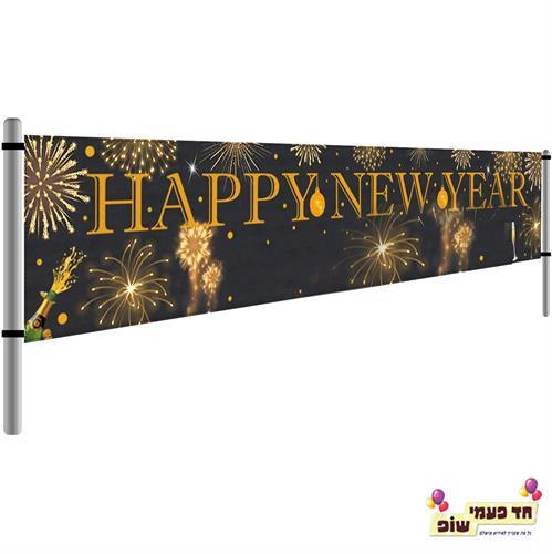 באנר שנה חדשה לועזית