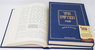 אוצר המדרשים - הרב ברוך חיים הערש פריעדמאן