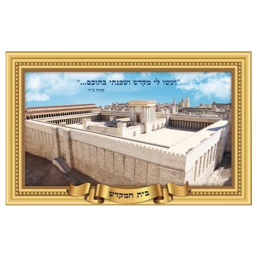 """פלקט תלת מימד 68/45 ס""""מ בית המקדש 1003276"""