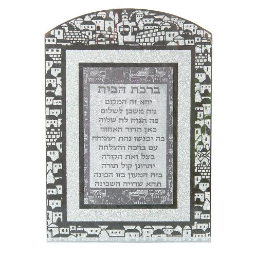 """ברכת הבית מראה עם נצנצים מזכוכית עיצוב """"ירושלים"""" מ"""