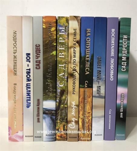 Серия книг рав Шалома Аруша. 10 книг