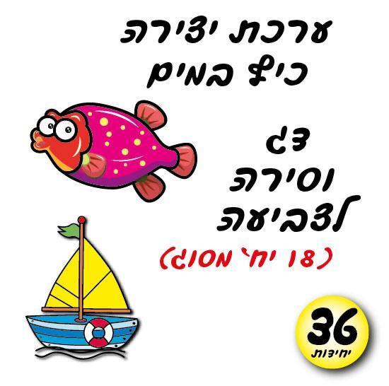 עבודת יצירה דג וסירה לצביעה