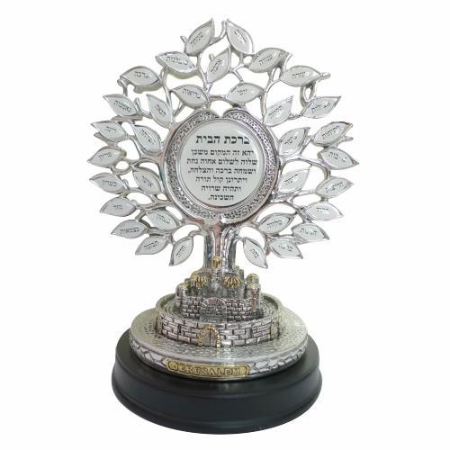 """עץ הברכות בעברית עם בסיס מפולירייזן מוכסף עם ברכת הבית בעברית 20X15 ס""""מ"""