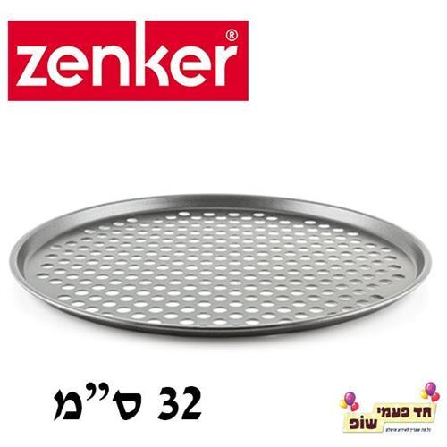 "מגש פיצה 32 ס""מ Zenker"