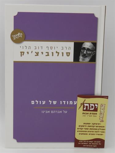 עמודו של עולם על אברהם אבינו - הרב יוסף דוב הלוי סולובייצ'יק