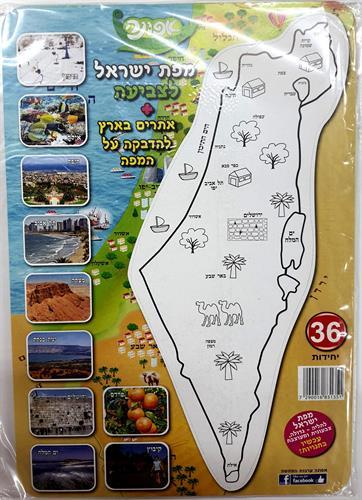 עבודת יצירה מפת ארץ ישראל