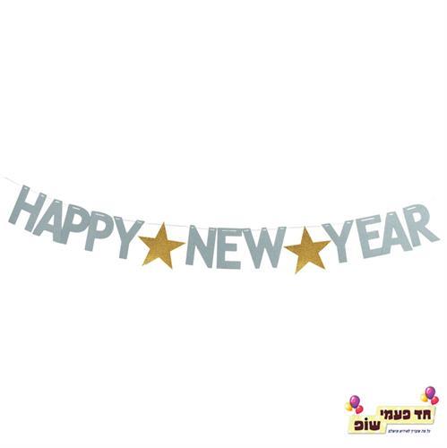 שלט Happy New Year