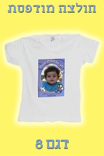 חולצה דגם 8