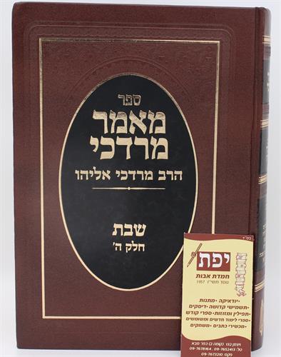 מאמר מרדכי חלק ה' - הרב מרדכי אליהו
