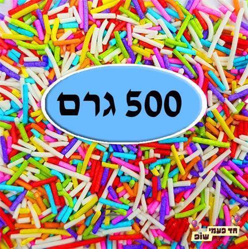 סוכריות צבעוניות איטריות 500 גרם