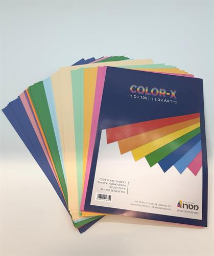 נייר צילום צבעוני A4