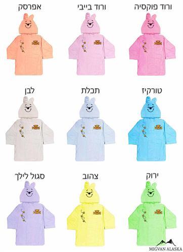חלוקי ילדים וקטנטנים פו הדב - במבחר מידות וצבעים!